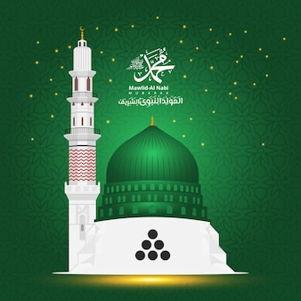 Mawlid al nabi mohammad avec illustration de la mosquée madina nabawi