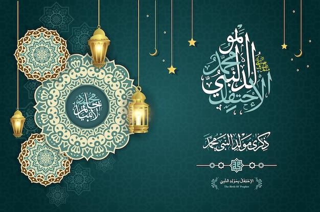 Mawlid alnabi carte de voeux beau vecteur de motif floral pour fond d'écran et bannière