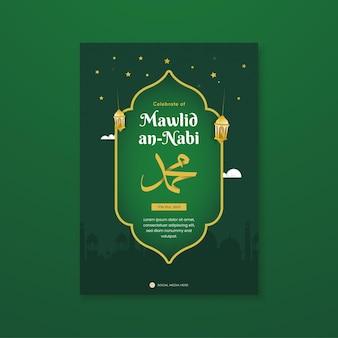 Mawlid an nabi avec la calligraphie de mahomet sur le modèle de carte d'affiche
