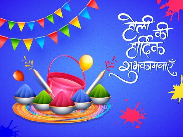 Meilleurs voeux de holi en langue hindi avec seau, bols de couleur, ballons et pichkari sur bleu