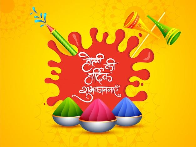 Meilleurs voeux de holi en langue hindi sur splash rouge avec des bols de couleur, pichkari et haut-parleur sur jaune.