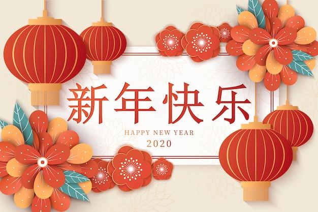 Meilleurs voeux pour l'année à venir en chinois