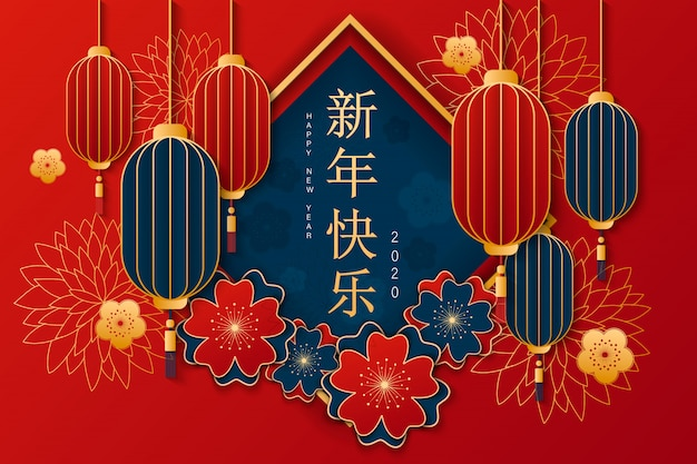 Meilleurs voeux pour l'année à venir en mot chinois