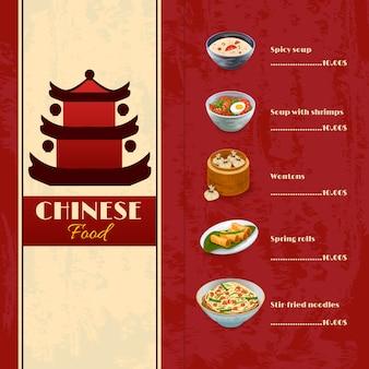 Menu de cuisine asiatique