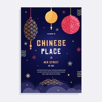Modèle d'affiche chinoise avec illustrations