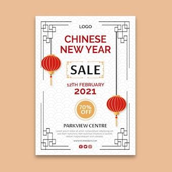 Modèle d'affiche du nouvel an chinois