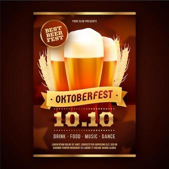 Modèle d'affiche d'événement oktoberfest