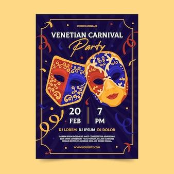 Modèle d'affiche de fête de carnaval vénitien