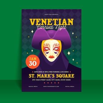 Modèle d'affiche de nuit de carnaval vénitien