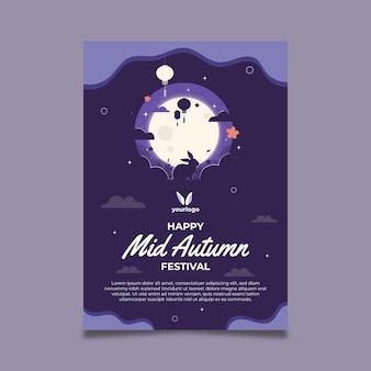 Modèle d'affiche pour le festival de la mi-automne