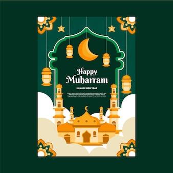 Modèle d'affiche verticale plat muharram