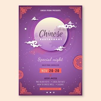 Modèle d'affiche verticale pour restaurant chinois avec lune