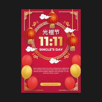 Modèle d'affiche verticale réaliste pour le jour du célibataire