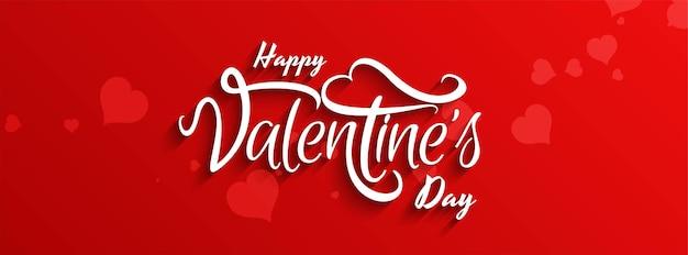 Modèle de bannière d'amour élégant de bonne saint-valentin