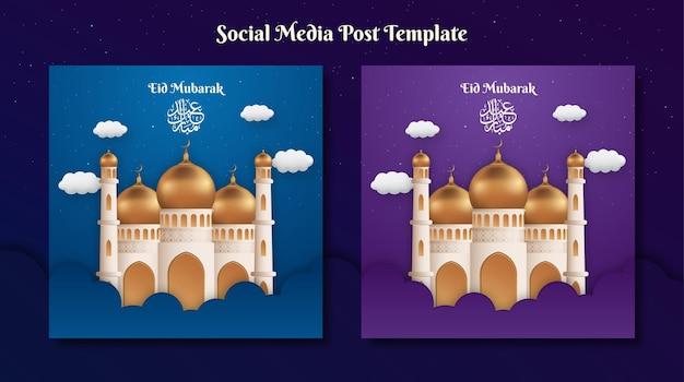 Modèle de bannière carrée eid mubarak