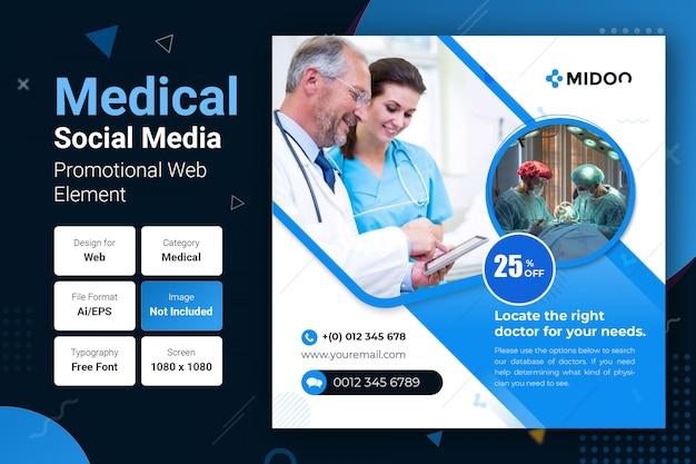 Modèle de bannière carrée promotionnelle des médias sociaux médicaux