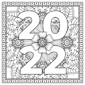 Modèle de bannière ou de carte de bonne année 2022 avec fleur de mehndi