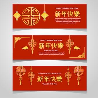 Modèle bannière célébration chinois avec décoration