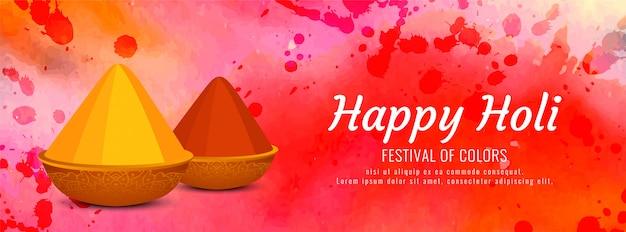 Modèle de bannière colorée happy holi
