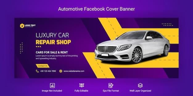 Modèle de bannière de couverture facebook de médias sociaux automobiles