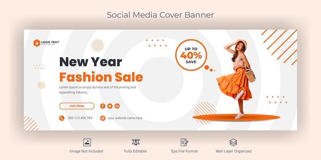 Modèle de bannière de couverture facebook de médias sociaux de vente de mode