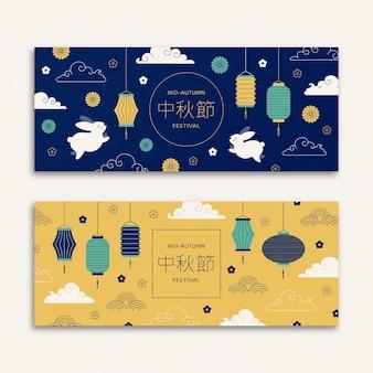 Modèle de bannière design plat mi-automne
