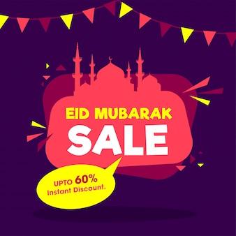 Modèle de bannière eid al-fitr mubarak