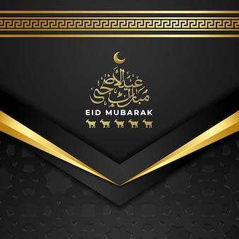 Modèle de bannière eid mubarak vecteur premium avec la couleur noir et or