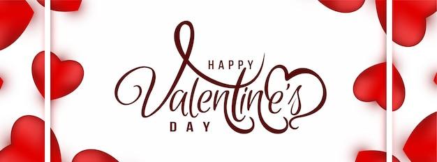 Modèle de bannière élégante amour élégant saint valentin
