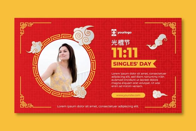Modèle de bannière de jour des célibataires