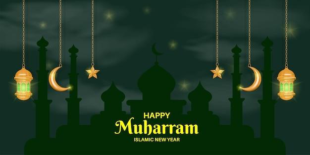 Modèle de bannière joyeux muharram islamique nouvel oui