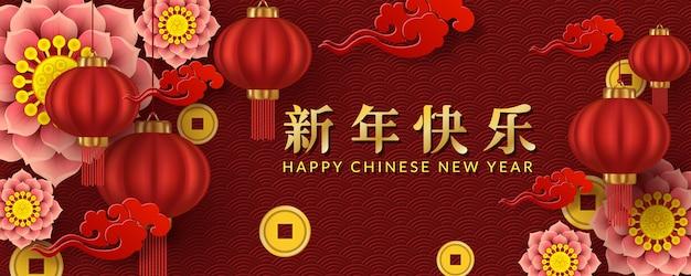 Modèle de bannière de joyeux nouvel an chinois, avec des lanternes, des pièces chinoises et de belles fleurs de lotus