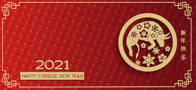 Modèle de bannière large. nouvel an chinois, année du bœuf.