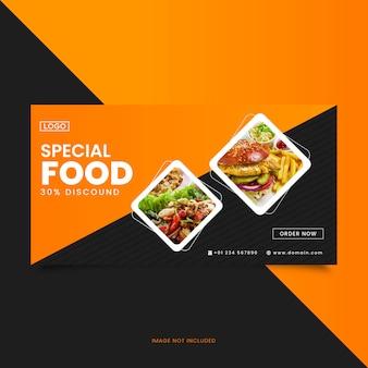 Modèle de bannière de nourriture
