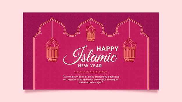 Modèle de bannière plat nouvel an islamique
