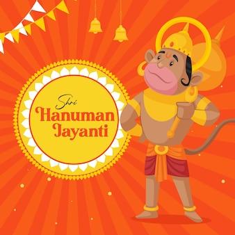Modèle de bannière shri hanuman jayanti