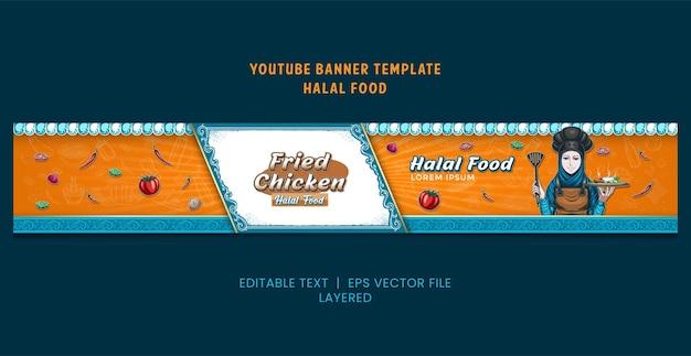Modèle de bannière d'en-tête youtube pour halalfood