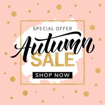 Modèle de bannière de vente automne avec des paillettes d'or et lettrage pour flyer, invitation, affiche, site web. offre spéciale, annonce de vente saisonnière.