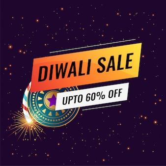 Modèle de bannière de vente joyeux diwali avec des craquelins