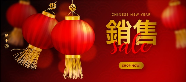 Modèle de bannière de vente de nouvel an chinois