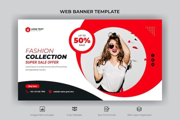 Modèle de bannière web de vente de mode