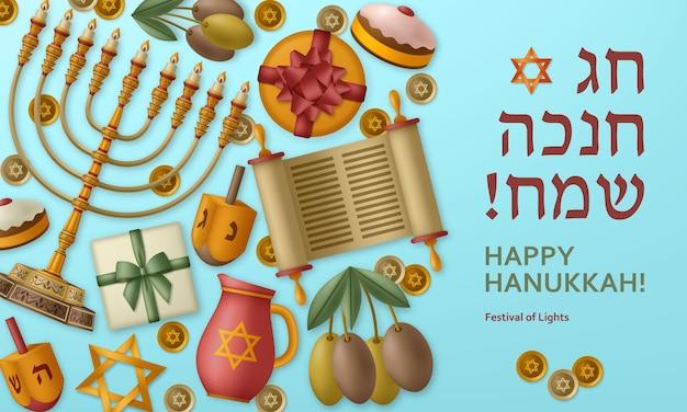 Modèle bleu de hanoukka avec torah, menorah et dreidels. carte de voeux. traduction happy hanukkah
