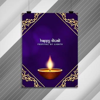 Modèle de brochure élégante happy diwali