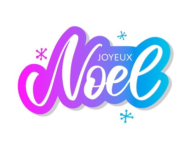 Modèle de carte de joyeux noël avec les salutations en langue française.