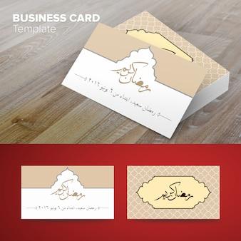 Modèle de carte ramadan