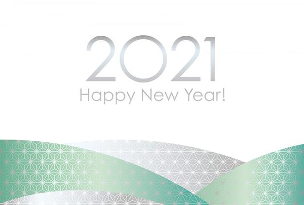 Le modèle de carte de voeux du nouvel an 2021 décoré de motifs japonais vintage.