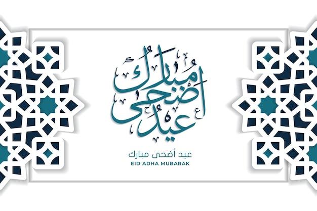 Modèle de carte de voeux eid adha mubarak avec calligraphie et ornement vecteur premium