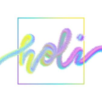 Modèle de carte de voeux happy holi.
