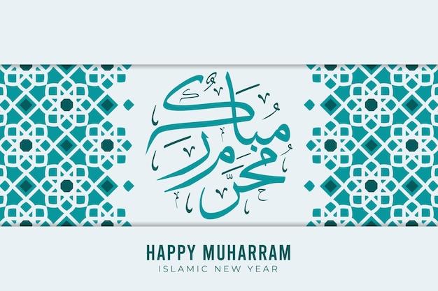 Modèle de carte de voeux happy muharram avec vecteur premium de calligraphie et d'ornement