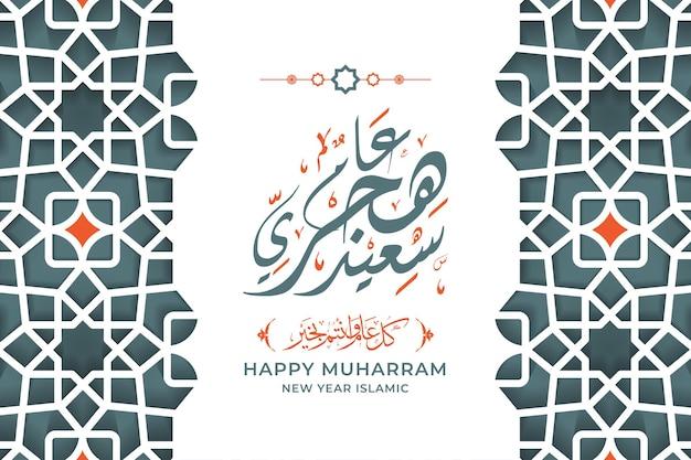 Modèle de carte de voeux joyeux muharram vecteur premium avec calligraphie arabe et ornement